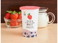ローソン Uchi Cafe' SWEETS タピオカいちごミルク果肉入り 240g
