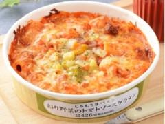 ローソン 彩り野菜とトマトのソースグラタン
