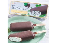 ローソン Uchi Cafe' SWEETS 贅沢チョコレートバー 薫るチョコミント