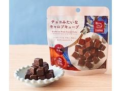 ローソン チョコみたいなキャロブキューブ