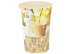 ローソン Uchi Cafe' SWEETS ミルク生まれのカフェオレ
