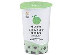 ローソン Uchi Cafe' SWEETS タピオカメロンミルク 果肉入り