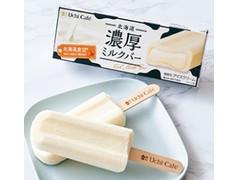 ローソン Uchi Cafe' SWEETS 北海道濃厚ミルクバー