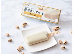 ローソン Uchi Cafe' SWEETS 贅沢チョコレートバー 濃密ピスタチオ