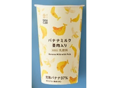 ローソン Uchi Cafe' SWEETS バナナミルク果肉入り