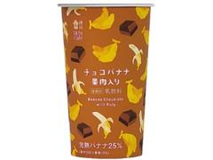 ローソン Uchi Cafe' SWEETS チョコバナナ果肉入り