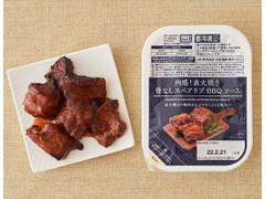 ローソン 肉感!直火焼き骨なしスペアリブ BBQソース