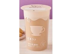 ローソン Uchi Cafe' SWEETS 紅茶ラテ