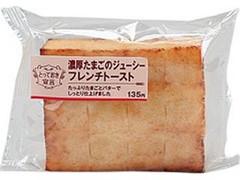 ローソン とっておき宣言 濃厚たまごのジューシーフレンチトースト 袋1個