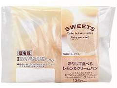 ローソン SWEETS 冷やして食べるレモン&クリームパン 袋1個