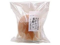 ローソン Uchi Cafe' SWEETS ウチカフェ米粉パン 袋1個