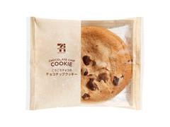 セブンカフェ チョコチップクッキー 袋1枚