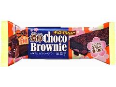 ブルボン 濃厚チョコブラウニー 袋1個