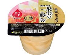 ブルボン 果実のご褒美 白桃 カップ220g