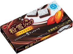 ブルボン 粉雪ショコラ マイルドカカオ 箱8個