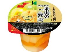 ブルボン 果実のご褒美 ミックス カップ210g