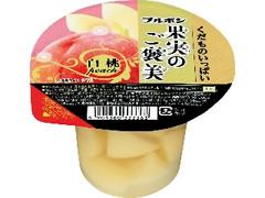 ブルボン 果実のご褒美 白桃 カップ210g