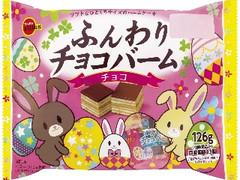 ブルボン ふんわりチョコバーム チョコ イースター 袋126g