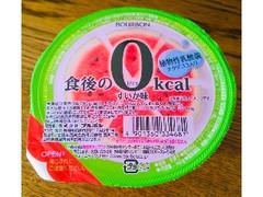 ブルボン 食後の0kcal すいか味 カップ160g