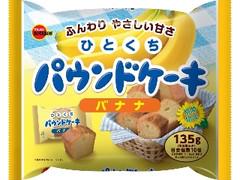 ブルボン ひとくちパウンドケーキ バナナ 袋135g