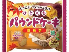 ブルボン ひとくちパウンドケーキ 安納芋 袋135g