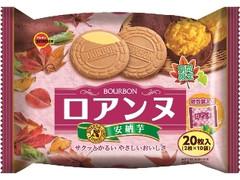 ブルボン ロアンヌ 安納芋 袋2枚×10