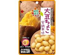 ブルボン 大豆ちょこ 納芋味 袋30g
