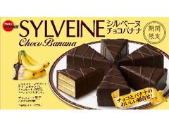 ブルボン シルベーヌ チョコバナナ 箱6個