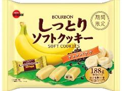 ブルボン しっとりソフトクッキー チョコバナナ 袋188g