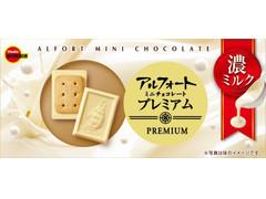 ブルボン アルフォート ミニチョコレート プレミアム 濃ミルク