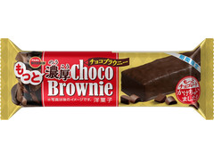 ブルボン もっと濃厚チョコブラウニー