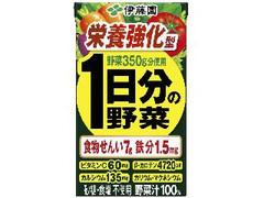 伊藤園 栄養強化型 1日分の野菜