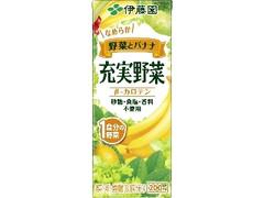 伊藤園 充実野菜 バナナミックス 野菜とバナナ パック200ml