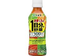 伊藤園 栄養1.5倍 1日分の野菜 ペット265g