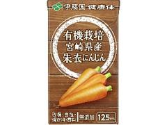 伊藤園 有機栽培 宮崎県産朱衣にんじん パック125ml