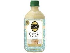 タリーズコーヒー ジャスミンミルクティー ペット500ml