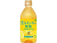 伊藤園 TEAs' TEA NEW AUTHENTIC 生レモンティー 無糖