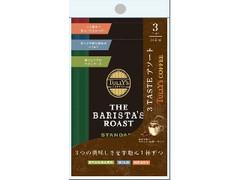 タリーズコーヒー THE BARISTA'S ROAST アソート