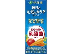 伊藤園 充実野菜 乳酸菌ミックス