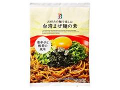 セブンプレミアム 台湾まぜ麺の素 袋70g×2