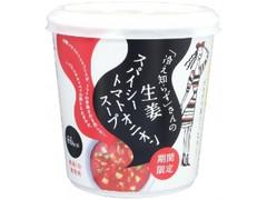永谷園 冷え知らずさんの生姜スパイシートマトオニオンスープ カップ18g