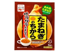 永谷園 たまねぎのちから サラサラたまねぎスープ 袋6.8g×3