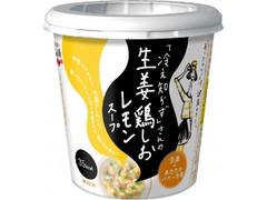 永谷園 冷え知らずさんの生姜鶏しおレモンスープ カップ10.2g