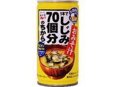 永谷園 1本でしじみ70 個分のちから 缶みそ汁 缶190g
