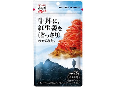 永谷園 牛丼に、紅生姜を<どっさり>のせてみた。