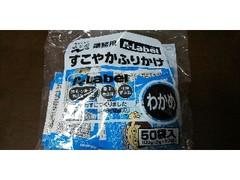 永谷園 業務用A‐Label すこやかふりかけ わかめ 袋2g×50