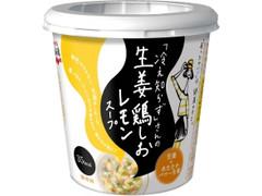 永谷園 冷え知らずさんの生姜鶏しおレモンスープ
