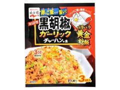 永谷園 あらびき黒胡椒ガーリックチャーハンの素 袋7.7g×3