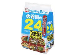 永谷園 永谷園の24食のおみそ汁 減塩 袋300.4g