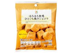 セブンプレミアム ひとくち焼きショコラ 塩キャラメル 袋40g
